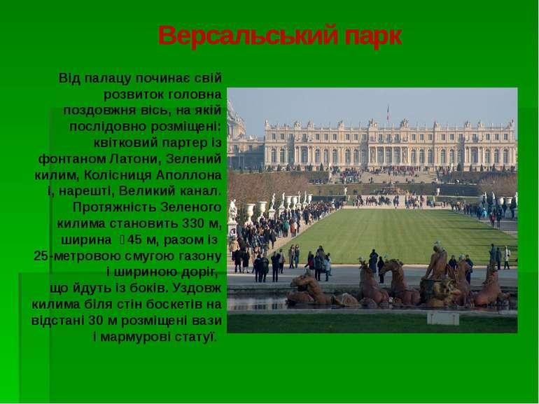 Версальський парк Від палацу починає свій розвиток головна поздовжня вісь, на...