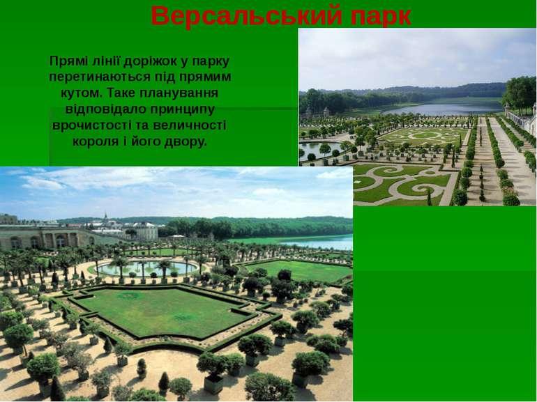 Версальський парк Прямі лінії доріжок у парку перетинаються під прямим кутом....
