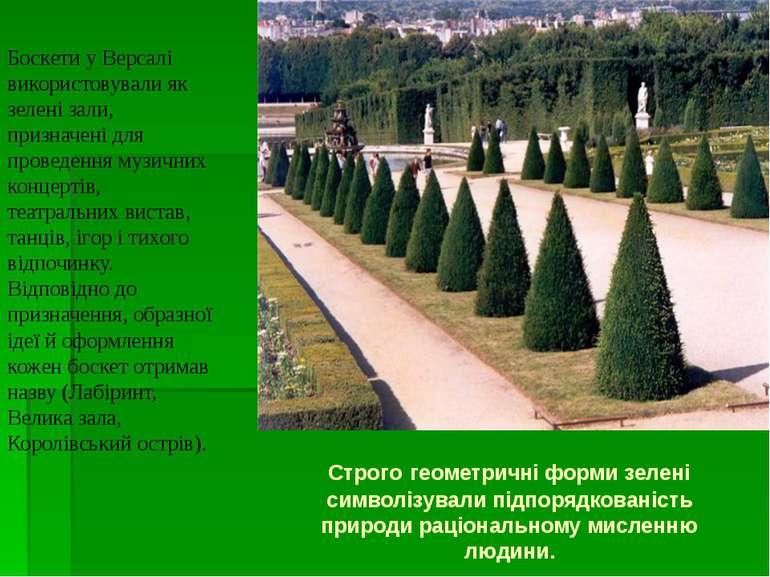 Строго геометричні форми зелені символізували підпорядкованість природи раціо...