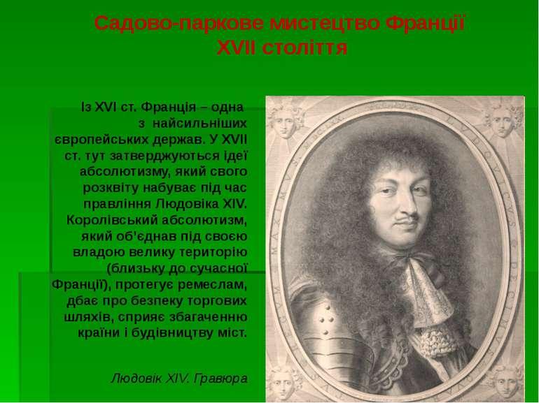 Садово-паркове мистецтво Франції XVII століття Із XVI ст. Франція – одна з на...