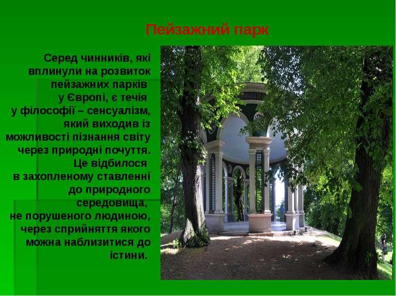 Пейзажний парк Серед чинників, які вплинули на розвиток пейзажних парків у Єв...