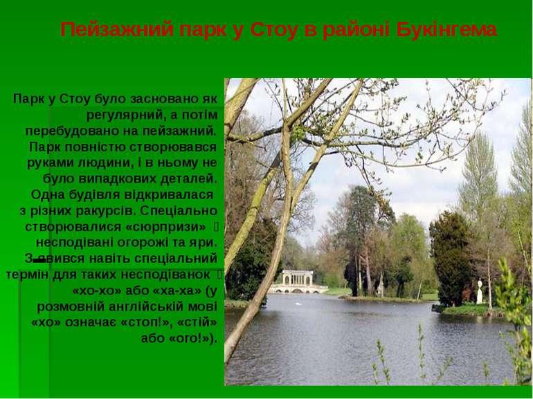 Пейзажний парк у Стоу в районі Букінгема Парк у Стоу було засновано як регуля...