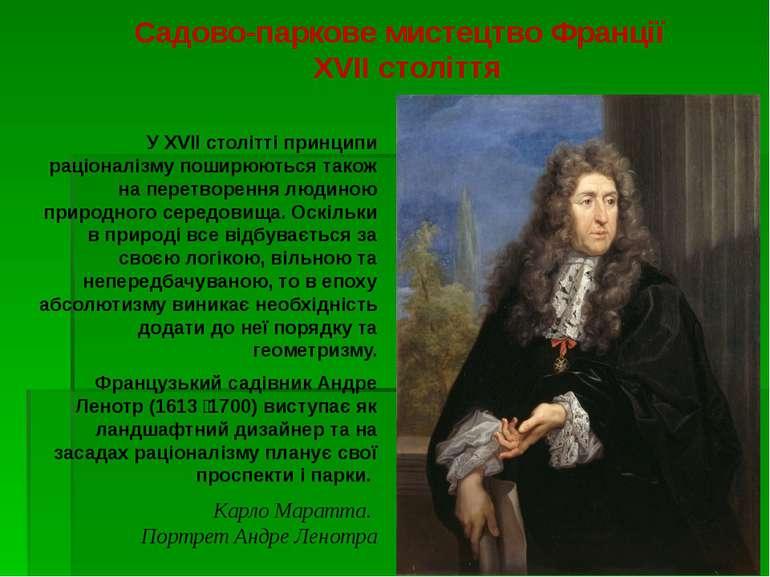 Садово-паркове мистецтво Франції XVII століття У XVII столітті принципи раціо...