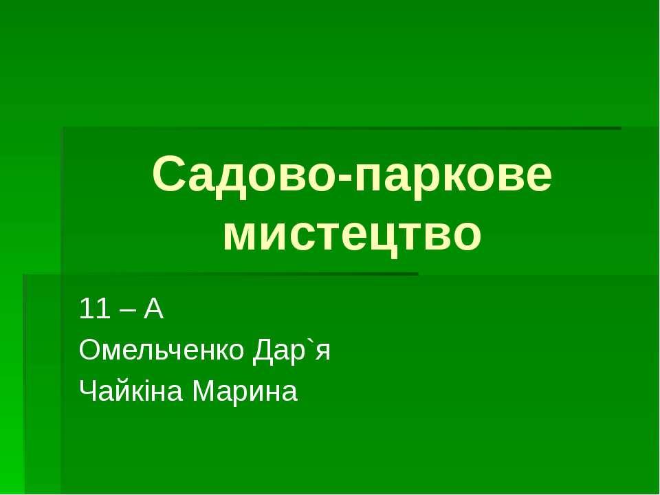 Садово-паркове мистецтво 11 – А Омельченко Дар`я Чайкіна Марина