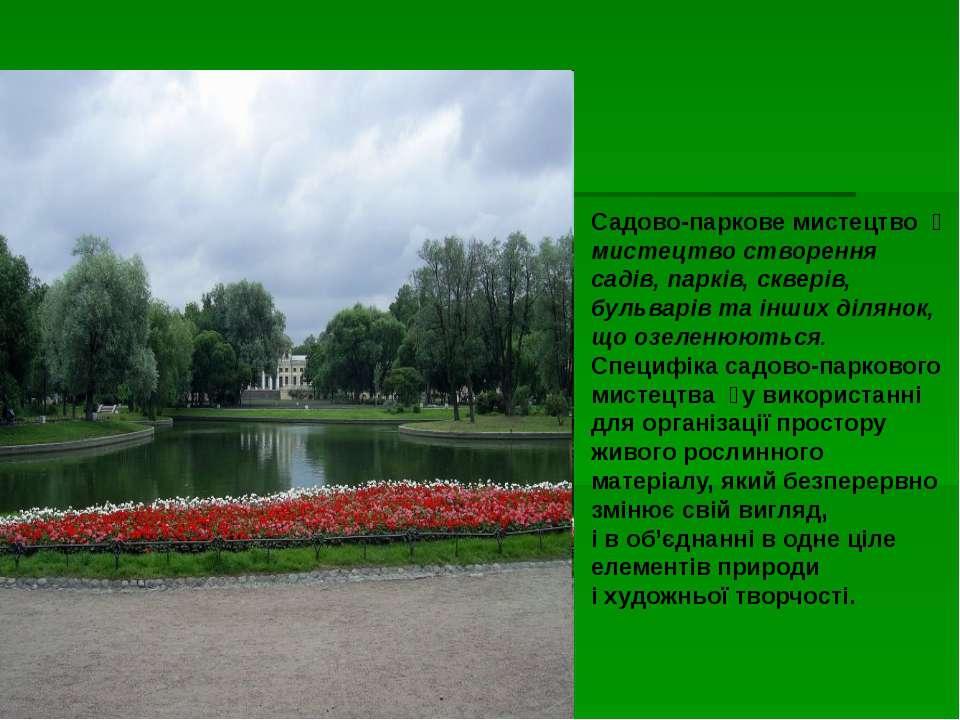 Садово-паркове мистецтво мистецтво створення садів, парків, скверів, бульварі...