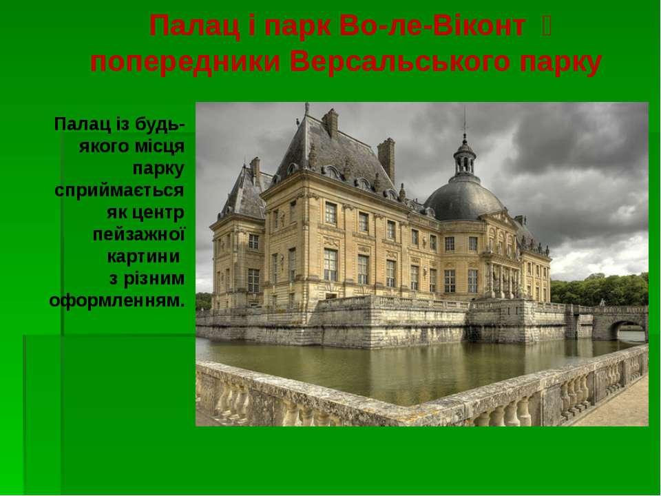 Палац і парк Во-ле-Віконт попередники Версальського парку Палац із будь-якого...