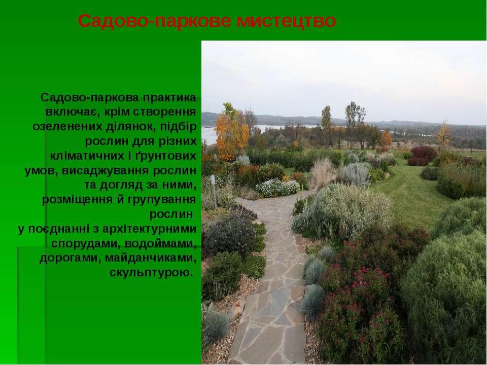 Садово-паркове мистецтво Садово-паркова практика включає, крім створення озел...