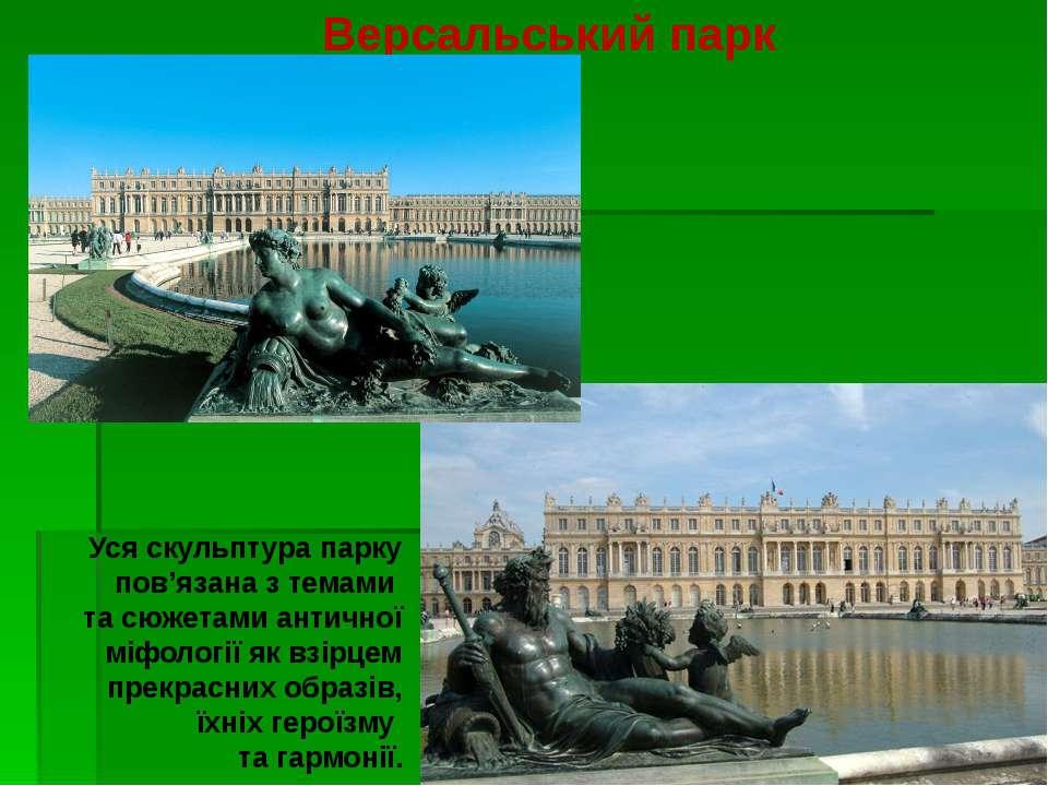 Версальський парк Уся скульптура парку пов'язана з темами та сюжетами антично...