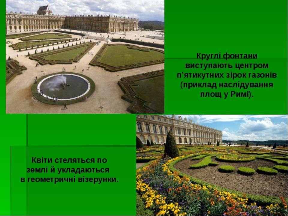 Квіти стеляться по землі й укладаються в геометричні візерунки. Круглі фонтан...