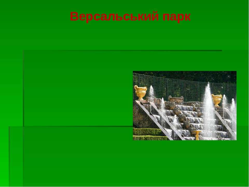 Версальський парк