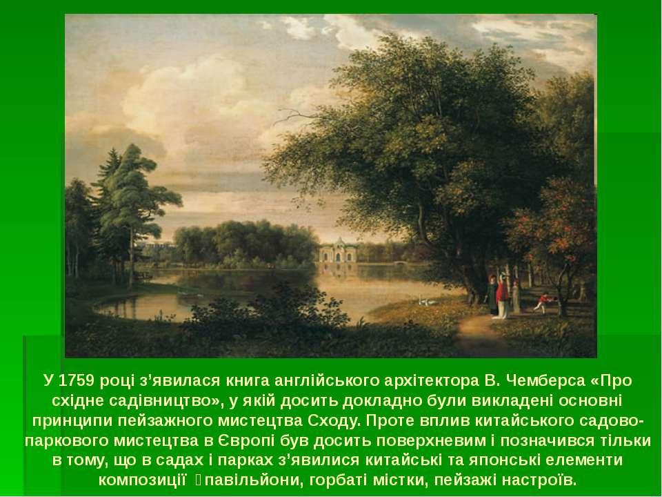 У 1759 році з'явилася книга англійського архітектора В. Чемберса «Про східне ...