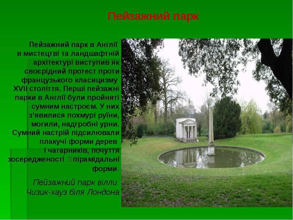 Пейзажний парк Пейзажний парк в Англії в мистецтві та ландшафтній архітектурі...