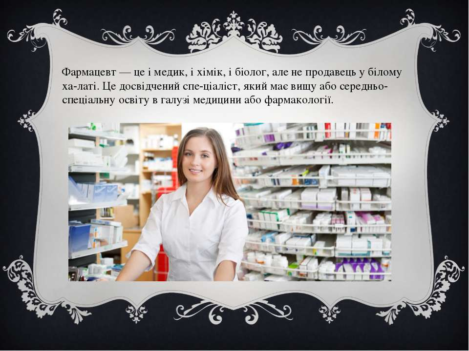 Фармацевт — це і медик, і хімік, і біолог, але не продавець у білому ха латі....