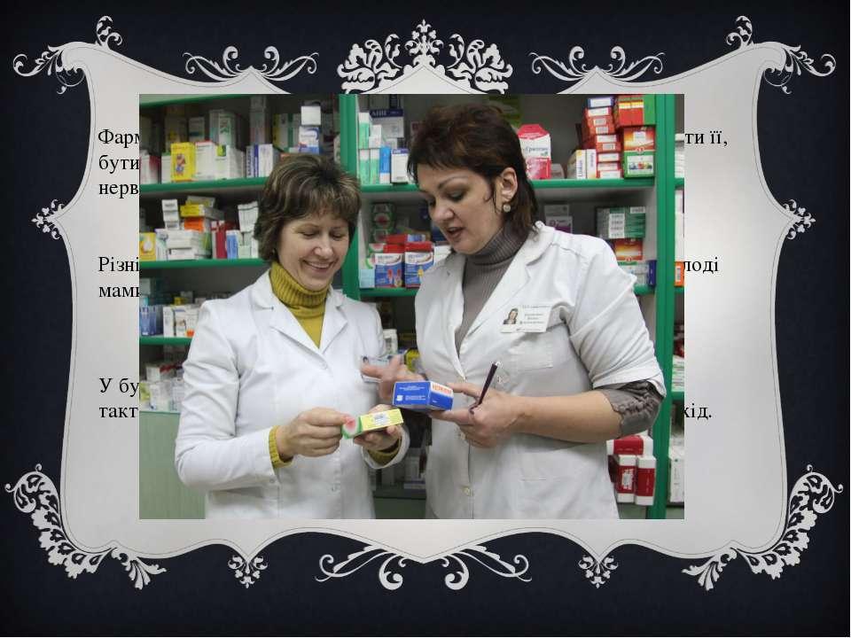Фармацевт має поста вити себе на місце хво рої людини, зрозуміти її, бути чуй...