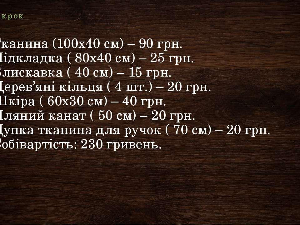 Шостий крок Тканина (100х40 см) – 90 грн. Підкладка ( 80х40 см) – 25 грн. Бли...