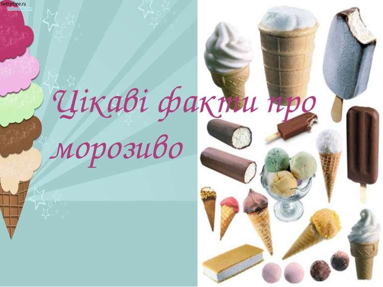 Цікаві факти про морозиво