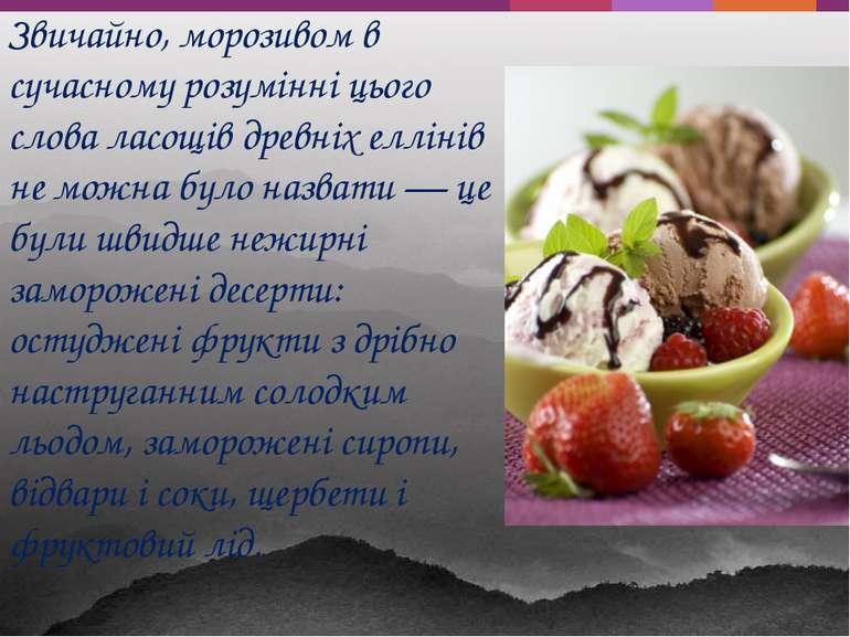 Звичайно, морозивом в сучасному розумінні цього слова ласощів древніх еллінів...