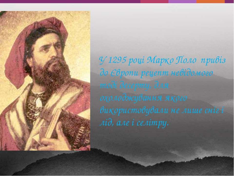 У 1295 році Марко Поло привіз до Європи рецепт невідомого тоді десерту, для о...