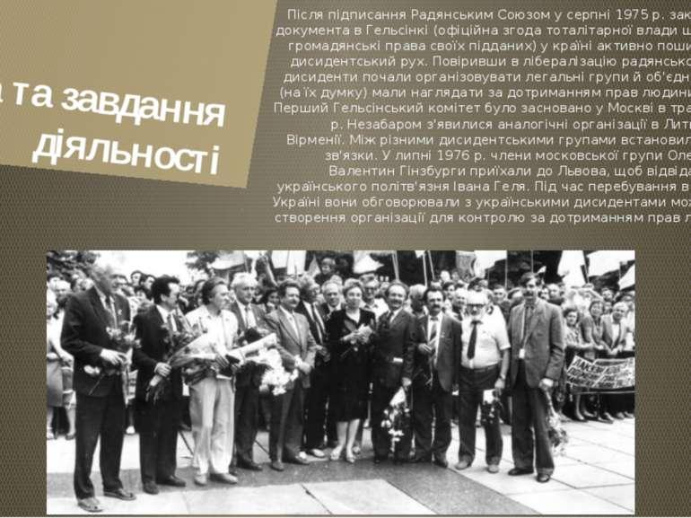 Мета та завдання діяльності Після підписання Радянським Союзом у серпні 1975 ...
