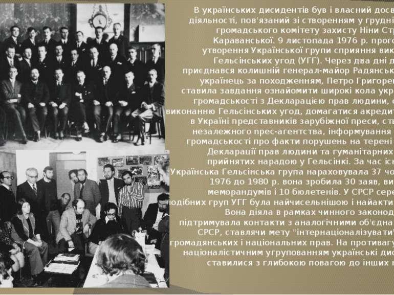 В українських дисидентів був і власний досвід такої діяльності, пов'язаний зі...