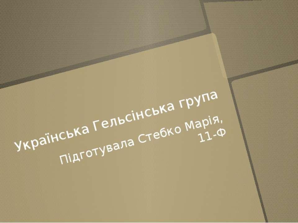 Українська Гельсінська група Підготувала Стебко Марія, 11-Ф