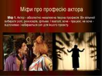 Міфи про професію актора Міф 1. Актор - абсолютно незалежна творча професія. ...