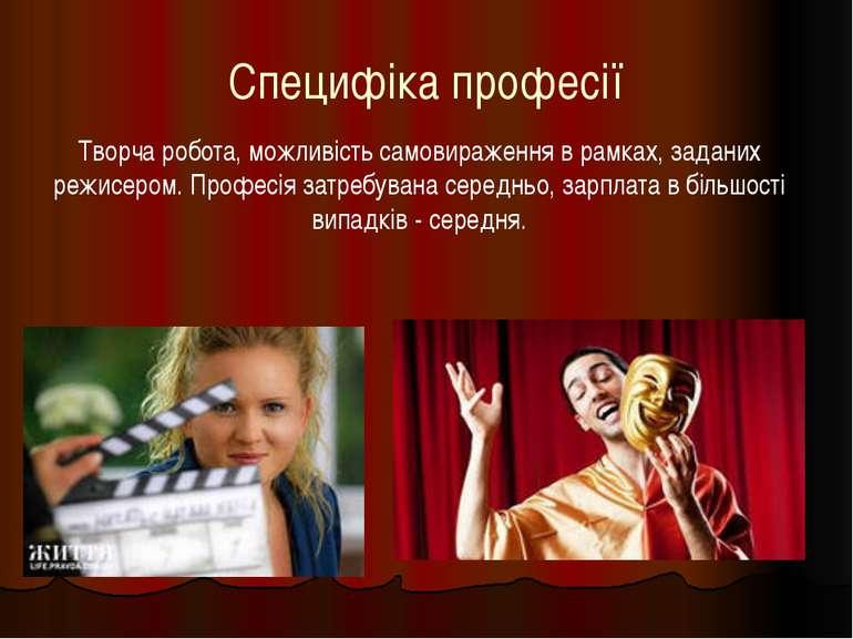 Специфіка професії Творча робота, можливість самовираження в рамках, заданих ...
