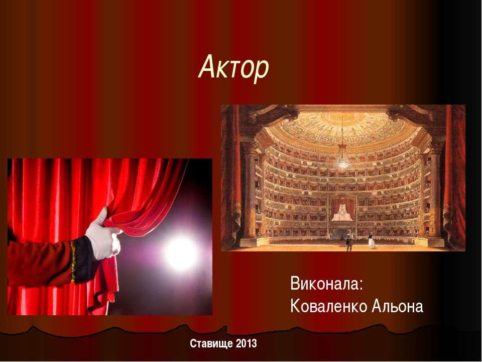 Актор Виконала: Коваленко Альона Ставище 2013