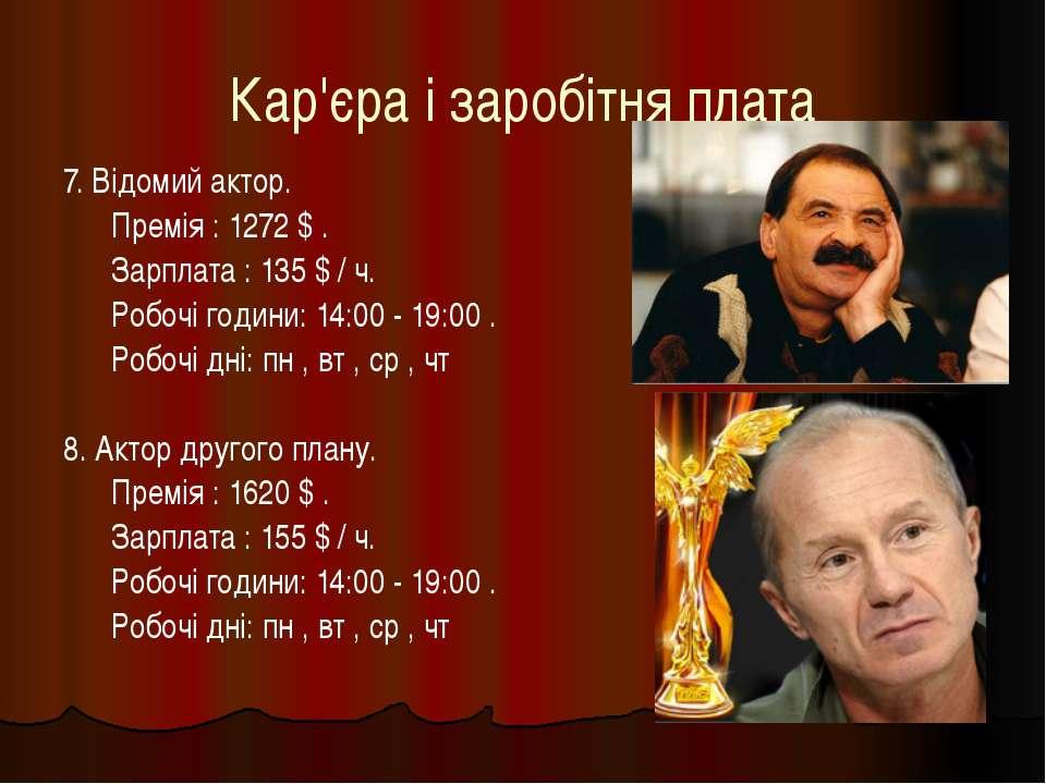 Кар'єра і заробітня плата 7. Відомий актор. Премія : 1272 $ . Зарплата : 135 ...