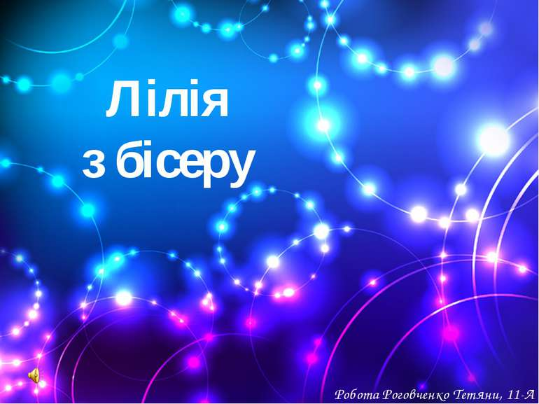 Робота Роговченко Тетяни, 11-А Лілія з бісеру