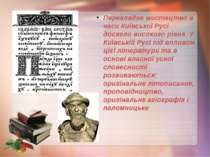 Перекладне мистецтво в часи Київської Русі досягло високого рівня. У Київські...