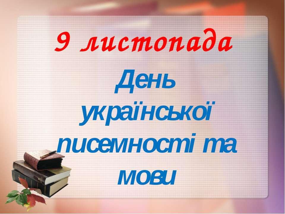 9 листопада День української писемності та мови