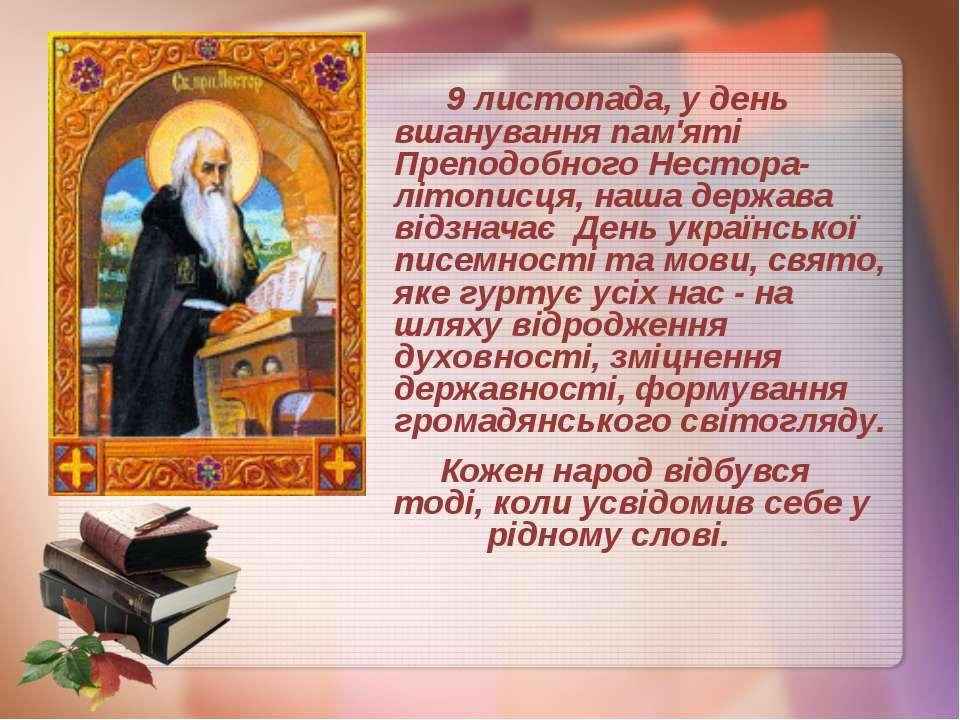 9 листопада, у день вшанування пам'яті Преподобного Нестора-літописця, наша д...