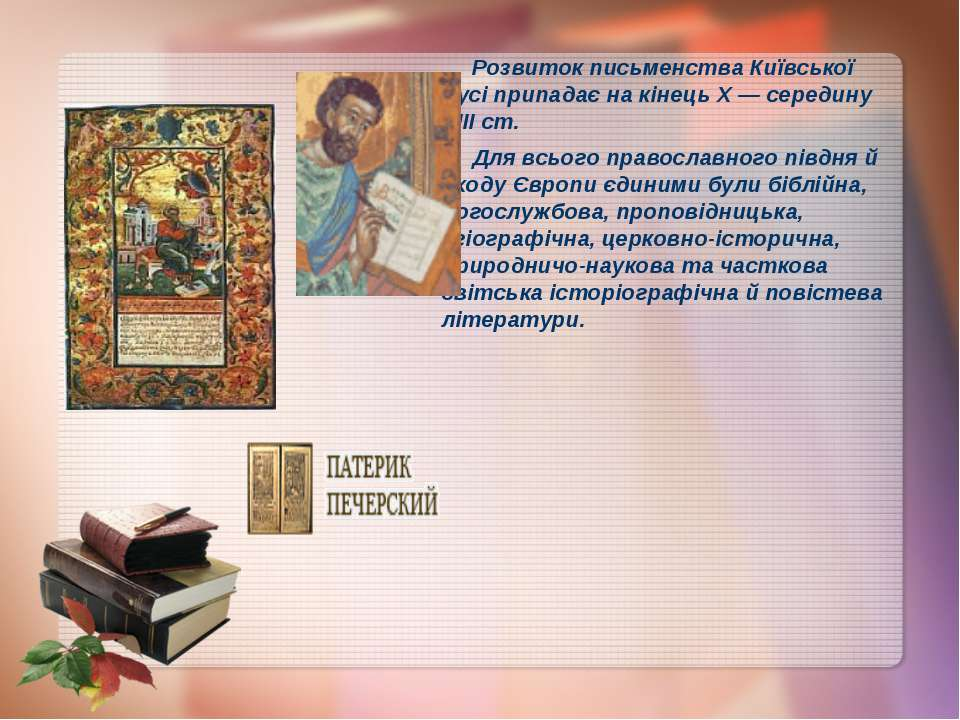 Розвиток письменства Київської Русі припадає на кінець X — середину XIII ст. ...