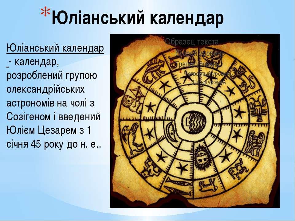 Юліанський календар Юліанський календар - календар, розроблений групою олекса...
