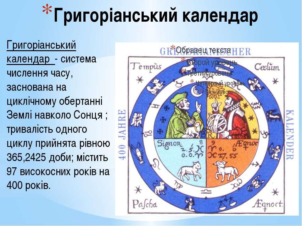 Григоріанський календар Григоріанський календар - система числення часу, засн...