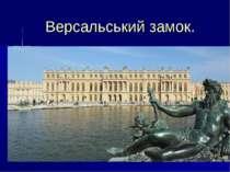 Версальський замок.