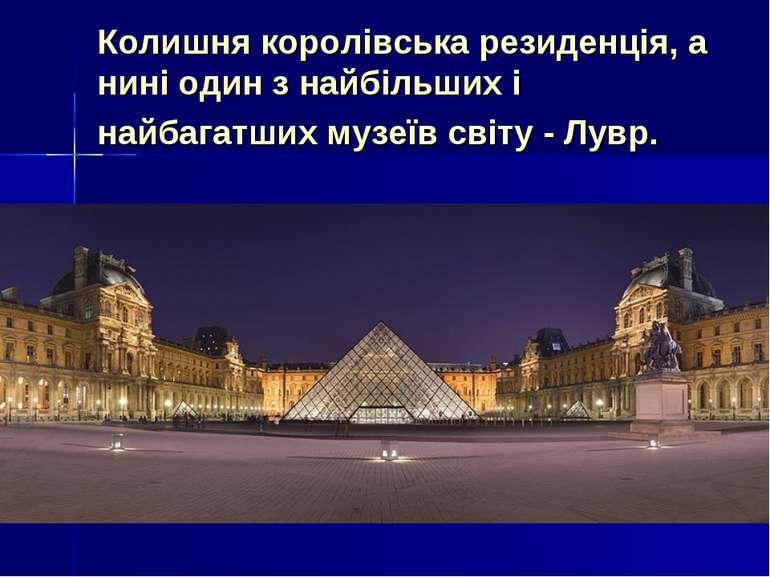 Колишня королівська резиденція, а нині один з найбільших і найбагатших музеїв...