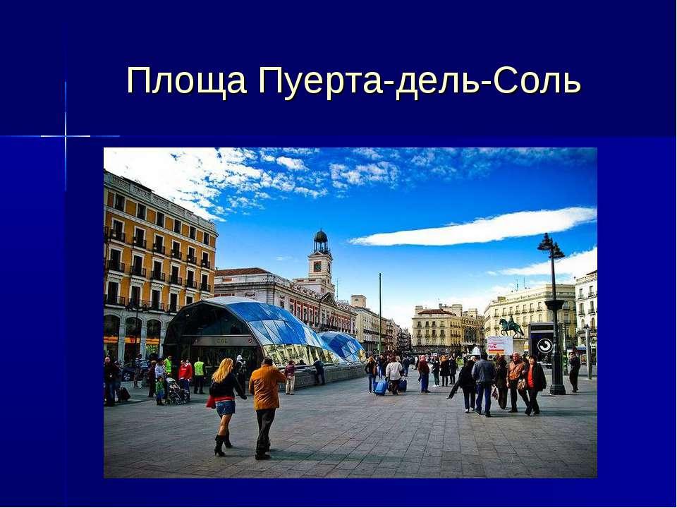 Площа Пуерта-дель-Соль