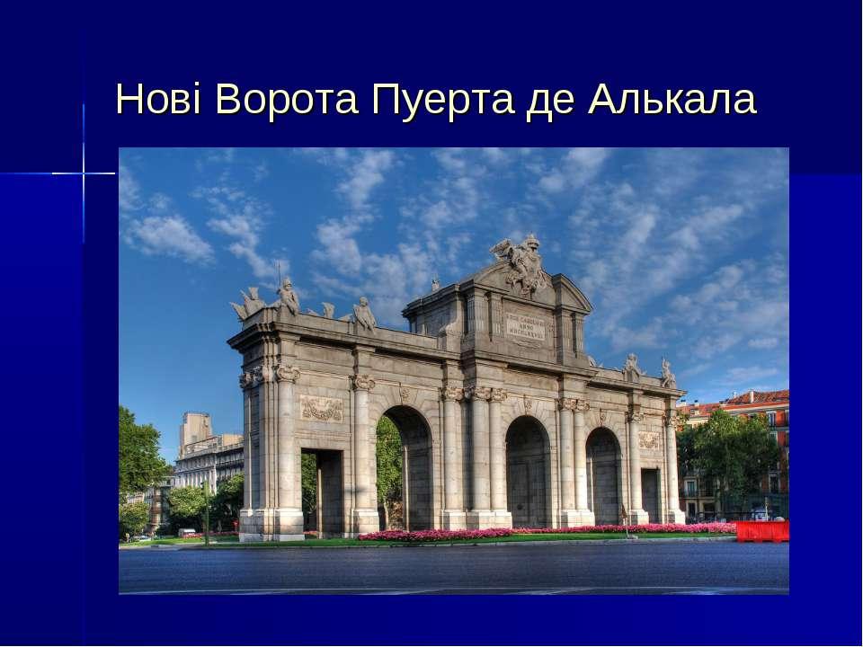 Нові Ворота Пуерта де Алькала