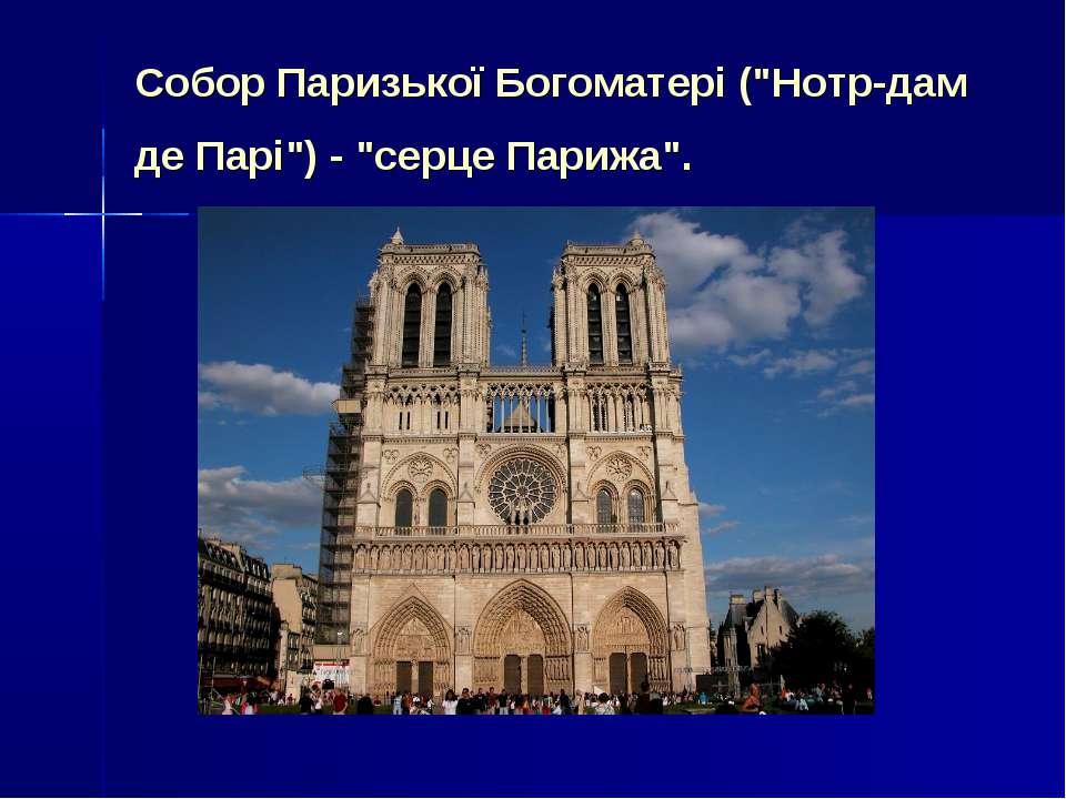 """Собор Паризької Богоматері (""""Нотр-дам де Парі"""") - """"серце Парижа""""."""
