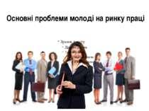 Основні проблеми молоді на ринку праці