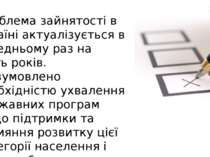Проблема зайнятості в Україні актуалізується в середньому раз на п'ять років....