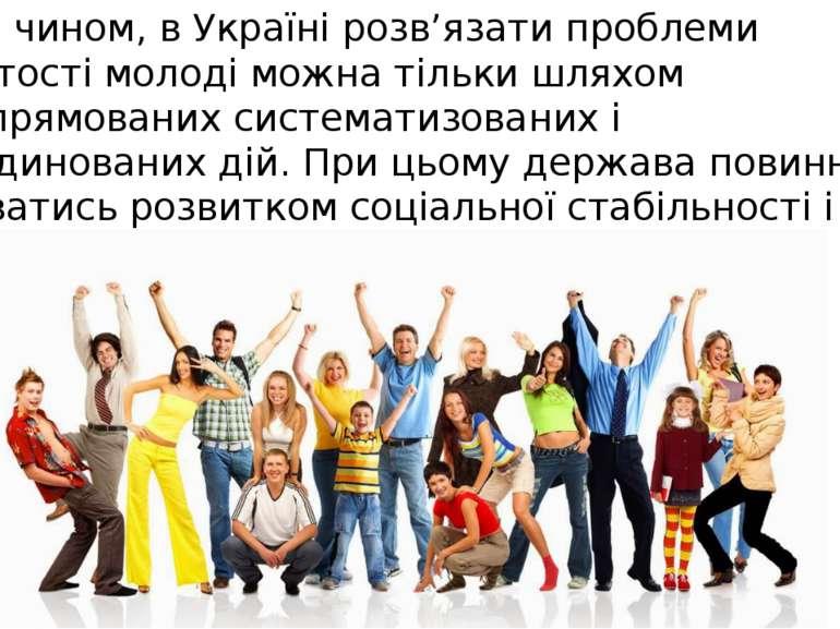 Таким чином, в Україні розв'язати проблеми зайнятості молоді можна тільки шля...