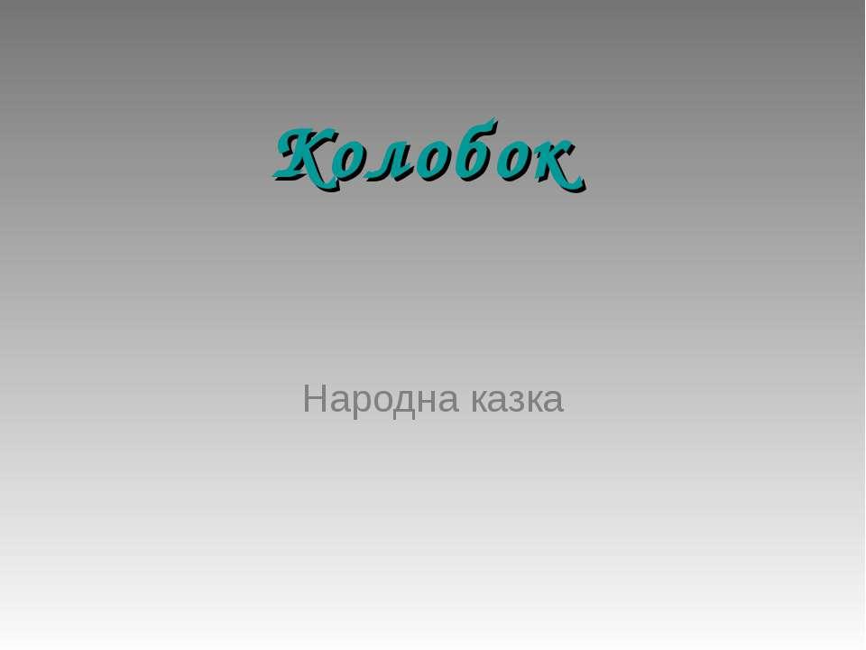 Колобок Народна казка