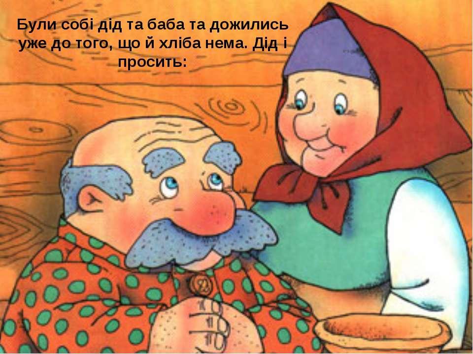 Були собі дід та баба та дожились уже до того, що й хліба нема. Дід і просить: