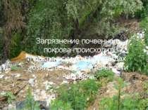 Загрязнение почвенного покрова происходит практически при всех видах хозяйств...