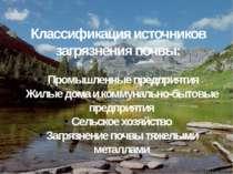 Классификация источников загрязнения почвы: Промышленные предприятия Жилые до...