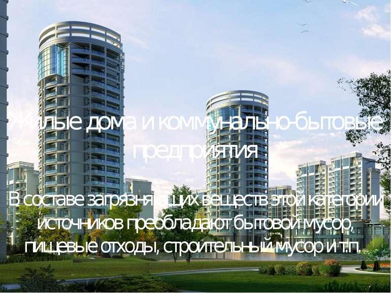 Жилые дома и коммунально-бытовые предприятия В составе загрязняющих веществ э...