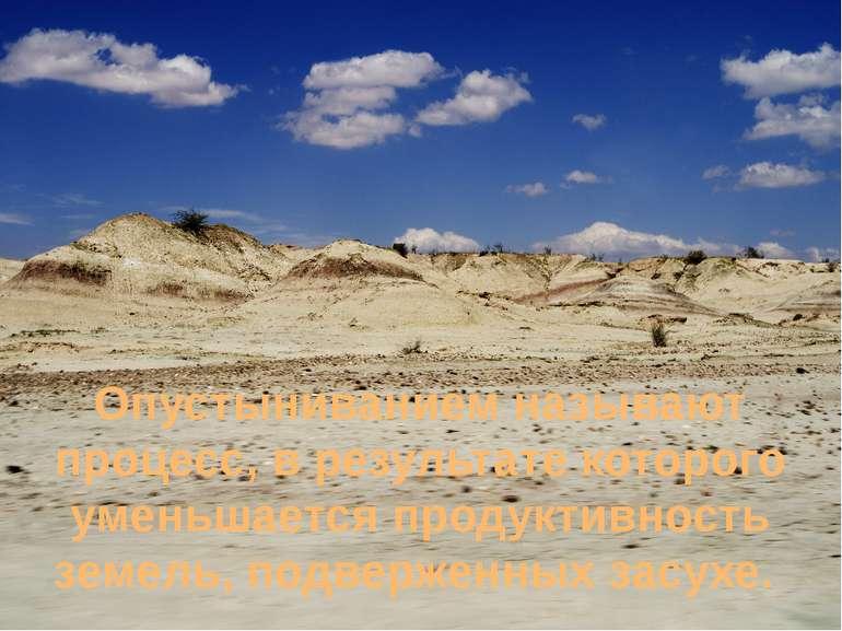 Опустыниванием называют процесс, в результате которого уменьшается продуктивн...